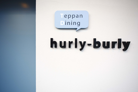 hurly-burlysign.jpg